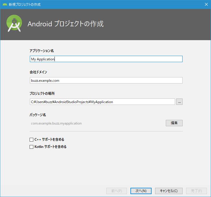Android studio 日本 語