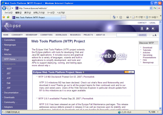 WTPのインストール - WTP(Web Tools Platform) - Eclipse入門