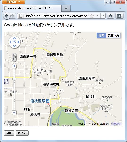 情報ウィンドウを開く/閉じる - 情報ウィンドウ - Google Maps