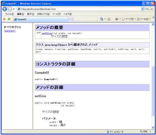 コメントの構成 - コメントの書式 - Javadocの記述 Javadoc Comment