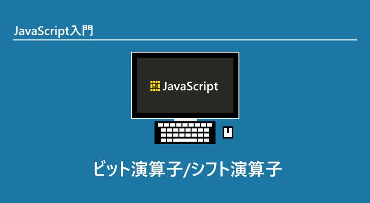 JavaScript   ビット演算子/シフト演算子