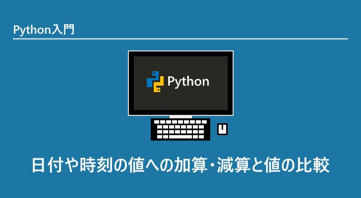 計算 python 日付 Pythonでエクセル勤怠管理表の日付と曜日を自動入力