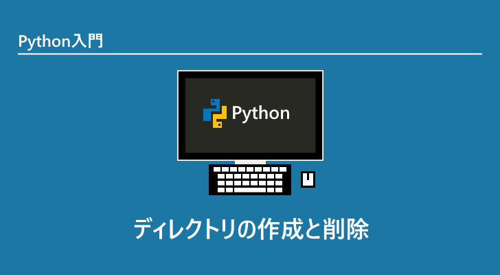 作成 python フォルダ