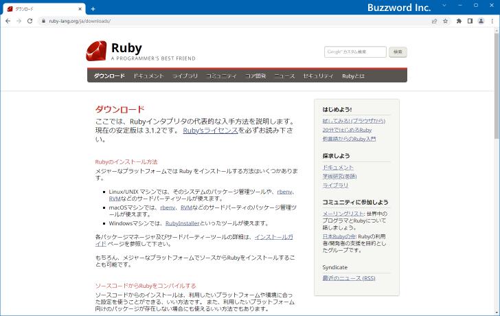 Rubyのダウンロードとインストール | Ruby入門 | RubyLife