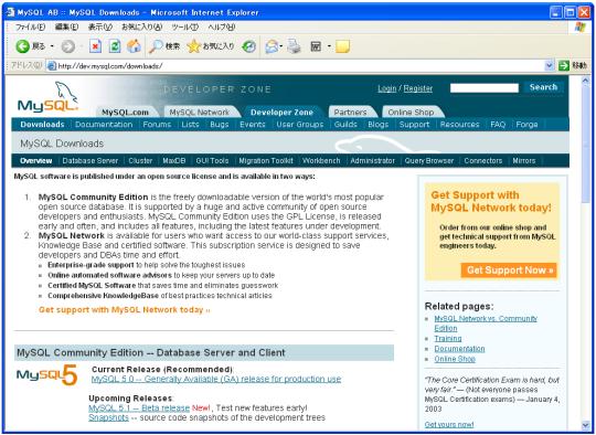 JDBCドライバの取得(MySQL用) - データベース接続