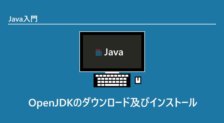 OpenJDKのダウンロード及びインストール | Java入 …