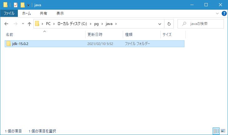OpenJDKのダウンロード及びインストール | Java入門