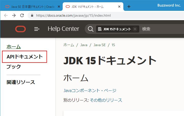 Java TM Servlet   API 仕様 - Eclipse 日本語化