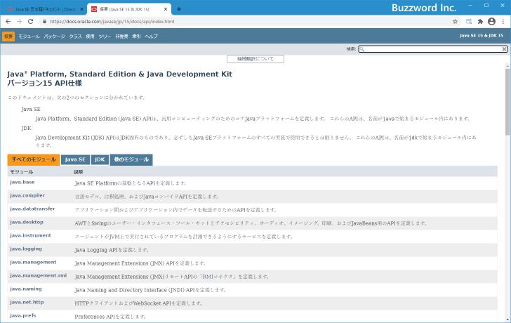 Java(JDK)ダウンロード - Javaちょこっとリファレ …