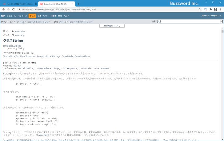 Java SE 8の日本語版ドキュメント、日本オラクルが …