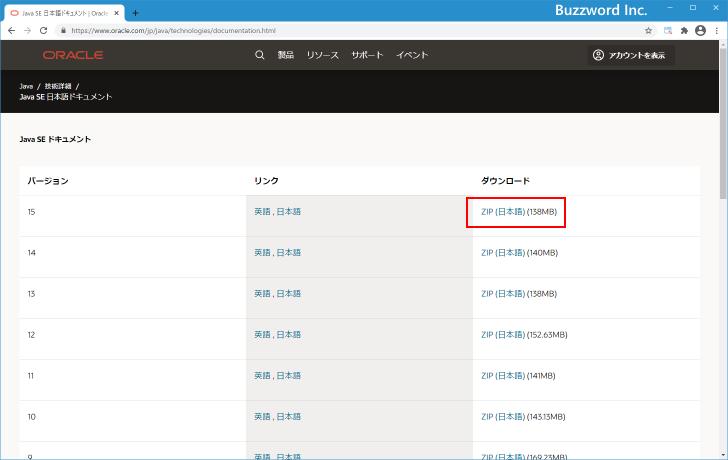 Java SE及びJDKに関するドキュメントのダウンロード | Java入門