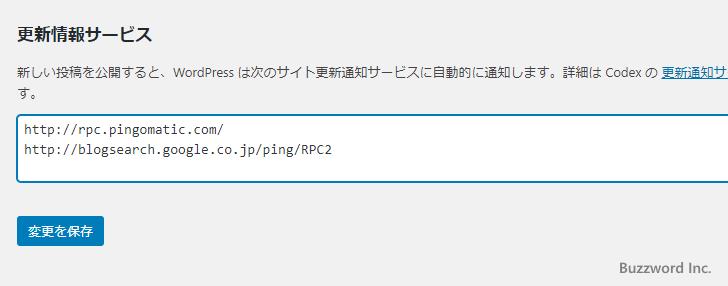 ブログ更新を通知するPING送信先を設定する