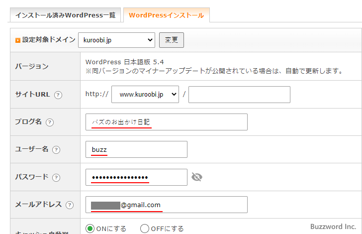 WordPress簡単インストールを行う(10)