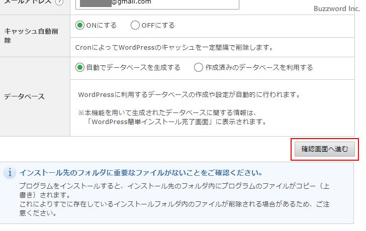 WordPress簡単インストールを行う(12)