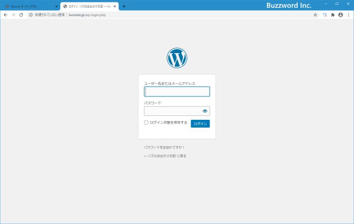 WordPressへのログインとブログの表示(1)