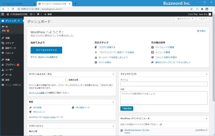 WordPressへのログインとブログの表示(3)