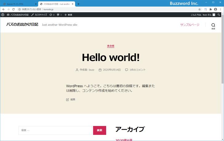 WordPressへのログインとブログの表示(4)