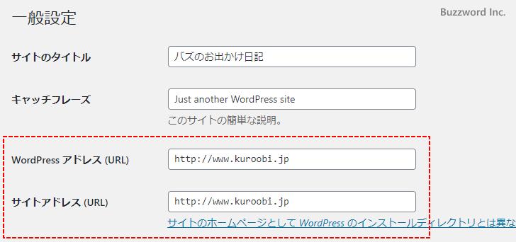 WordPressをSSL対応する手順(4)