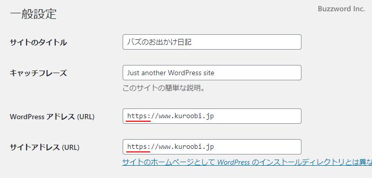 WordPressをSSL対応する手順(5)