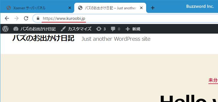 WordPressをSSL対応する手順(8)