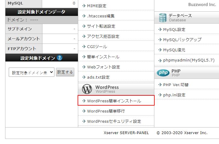 WordPress簡単インストールを行う(3)
