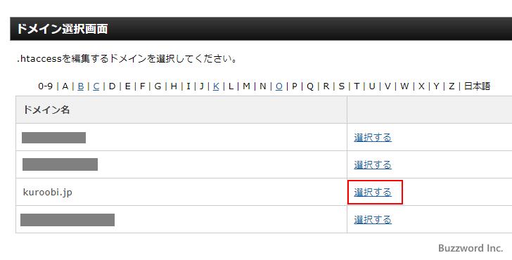 非SSLのURLをSSLのURLへリダイレクトする(4)