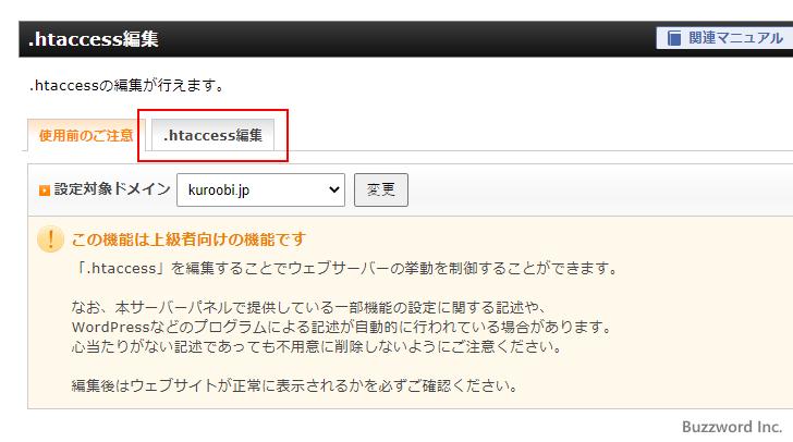非SSLのURLをSSLのURLへリダイレクトする(5)