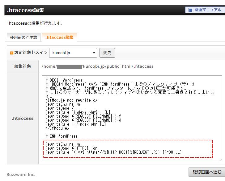 非SSLのURLをSSLのURLへリダイレクトする(7)