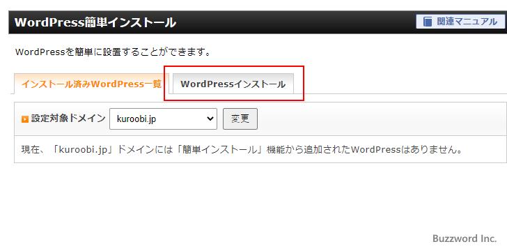 WordPress簡単インストールを行う(6)