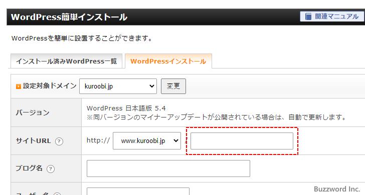 WordPress簡単インストールを行う(9)
